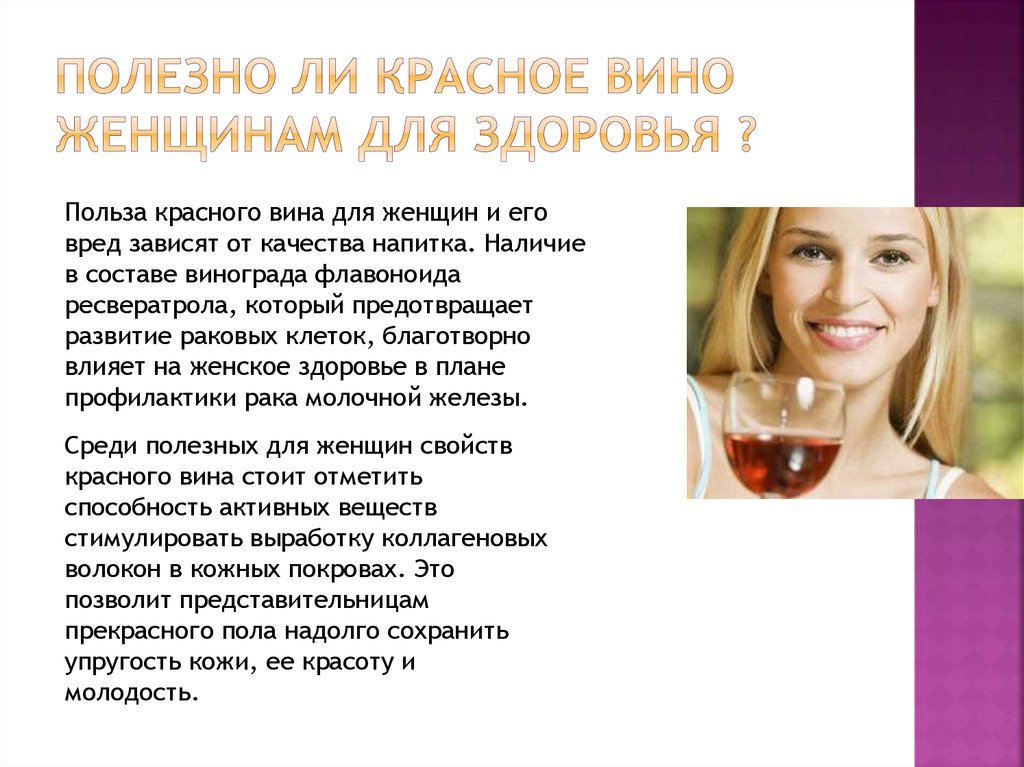Виски: польза и вред для здоровья человека