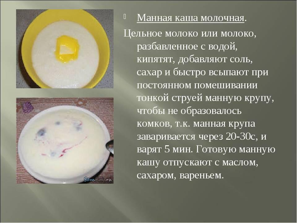 Манная каша на молоке (пропорции молока и манки)