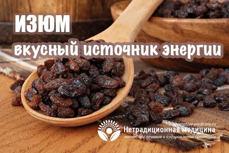 """""""сушеный виноград (изюм) — польза и вред для нашего организма, свойства изюма"""""""