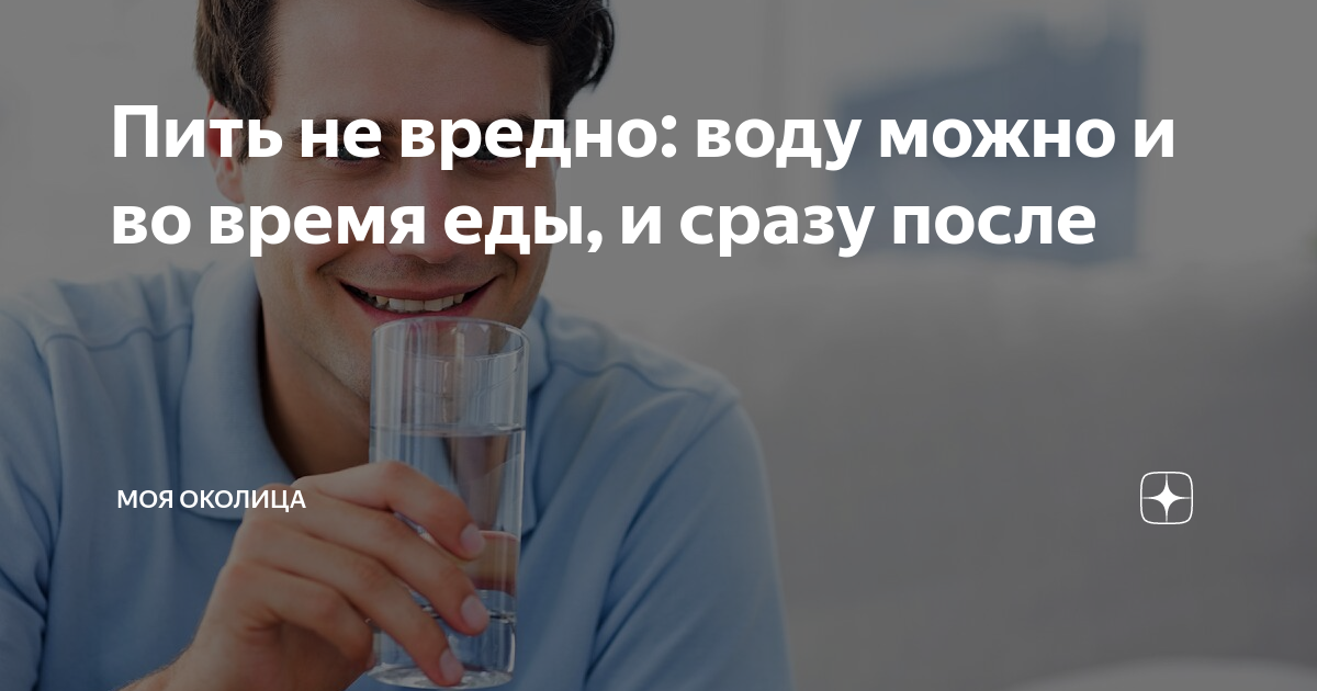 Можно ли пить чай до еды и после, как напиток влияет на здоровье
