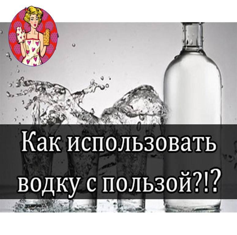 Водка: польза и вред