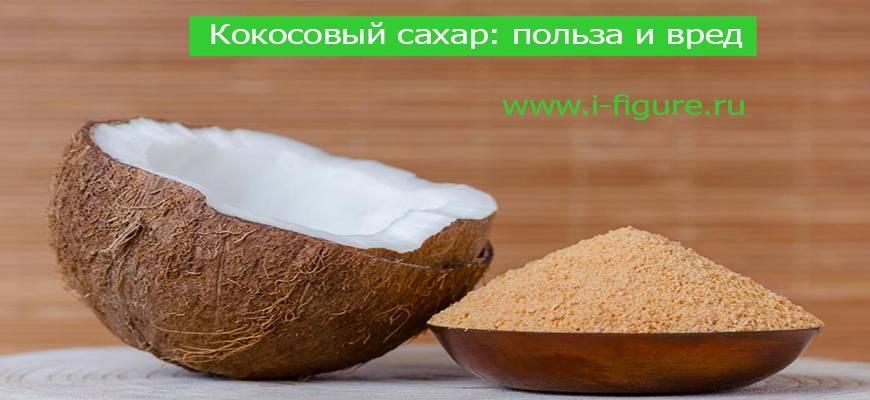 Кокосовый сахар — новинка среди натуральных подсластителей