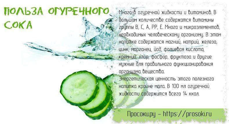Огуречный сок, его польза и вред