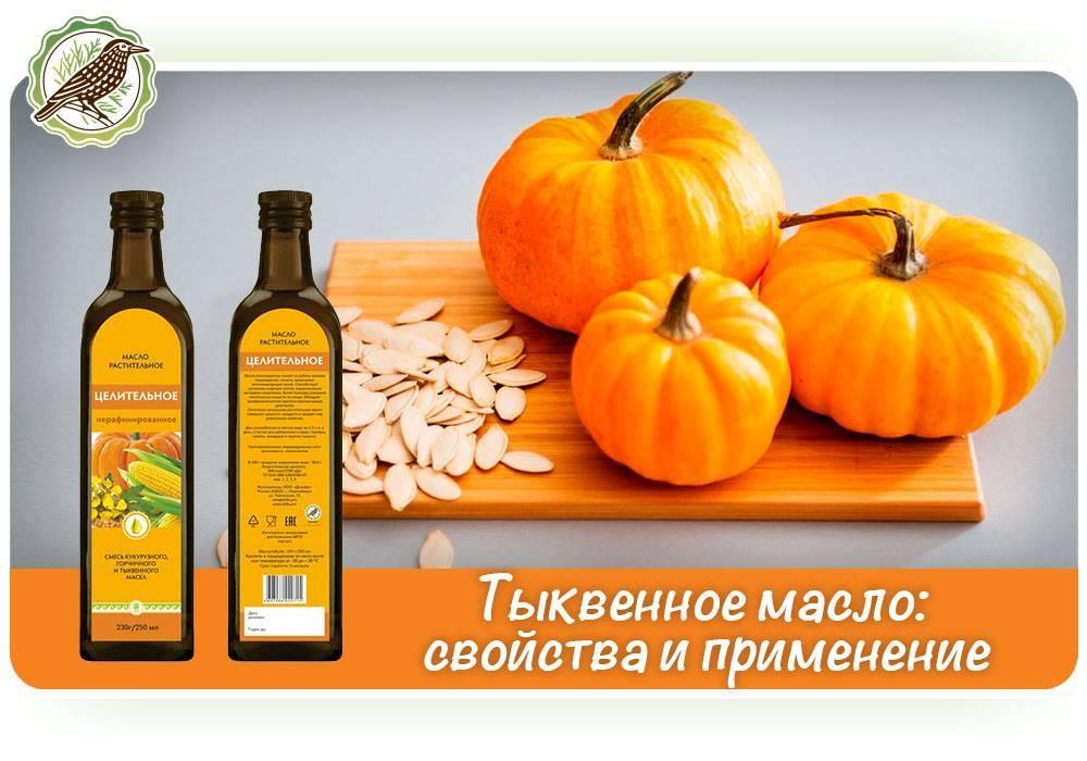 Тыквенное масло для мужчин: польза и вред