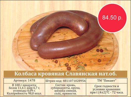 Кровяная колбаса полезные свойства. кровяная колбаса: польза и вред, калорийность продукта. целебные свойства деликатеса