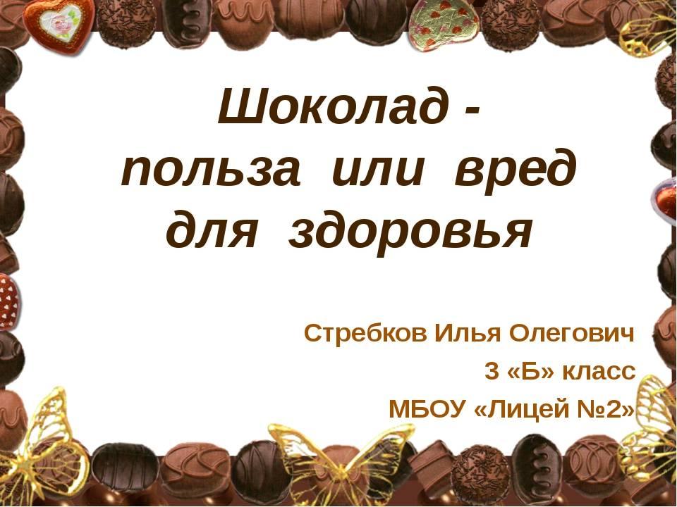 Польза и вред горького шоколада для организма