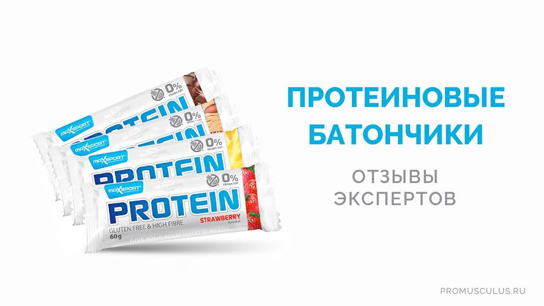 Протеиновые батончики – польза и вред