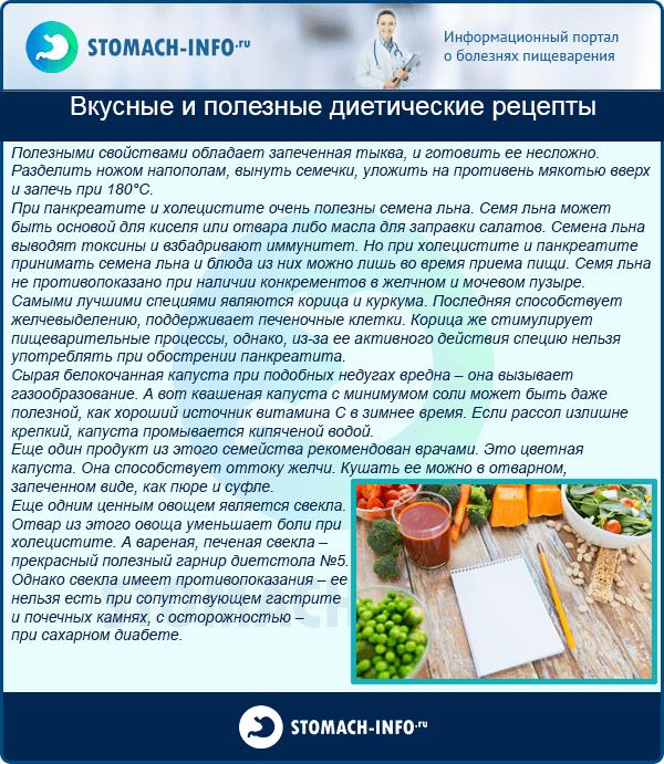Диета Рецепты При Панкреатите